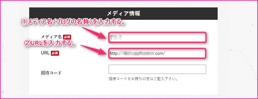 Link-A(リンクエー)に登録する方法の説明画像4