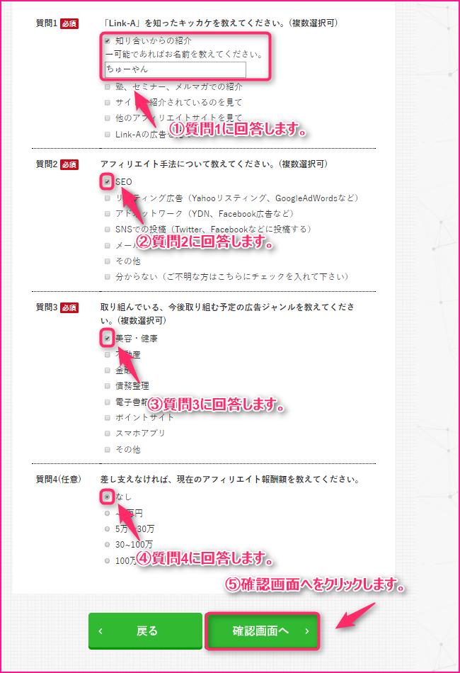 Link-A(リンクエー)に登録する方法の説明画像5