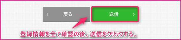 Link-A(リンクエー)に登録する方法の説明画像6