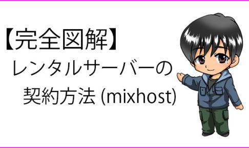 レンタルサーバーのmixfost(ミックスホスト)の契約方法についての説明記事のサムネイル画像