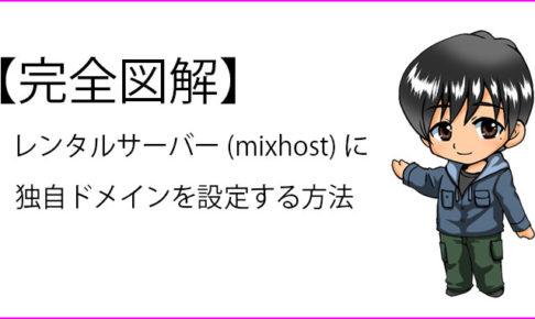 レンタルサーバーのmixhostに独自ドメインを設定する方法についての説明記事のサムネイル画像