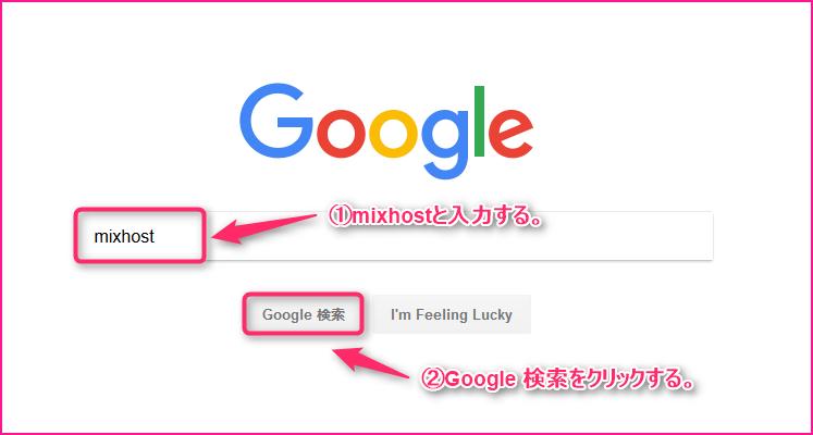 レンタルサーバーのmixhostに独自ドメインを設定する方法についての説明画像1