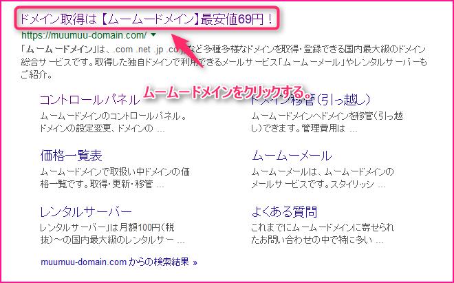 レンタルサーバーのmixhostに独自ドメインを設定する方法についての説明画像11