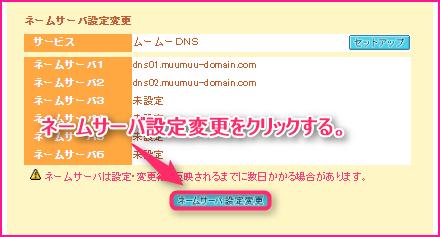 レンタルサーバーのmixhostに独自ドメインを設定する方法についての説明画像15