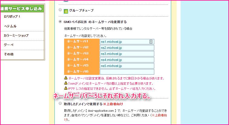 レンタルサーバーのmixhostに独自ドメインを設定する方法についての説明画像16
