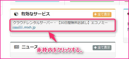 レンタルサーバーのmixhostに独自ドメインを設定する方法についての説明画像4