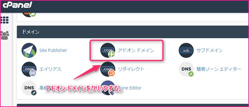 レンタルサーバーのmixhostに独自ドメインを設定する方法についての説明画像5