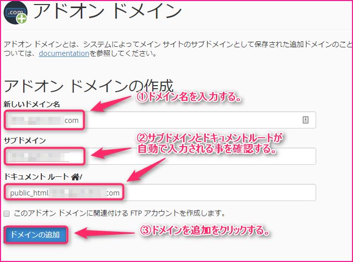 レンタルサーバーのmixhostに独自ドメインを設定する方法についての説明画像8
