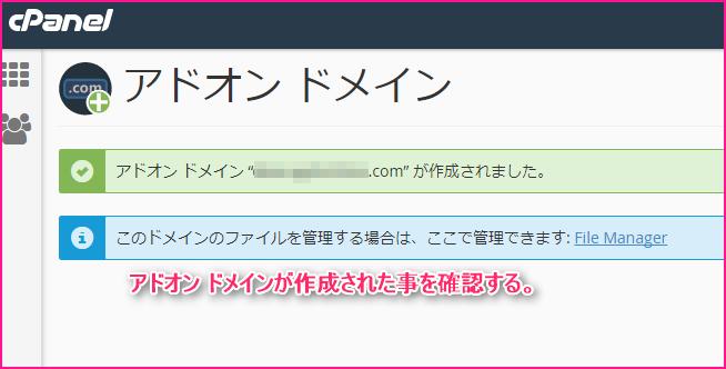 レンタルサーバーのmixhostに独自ドメインを設定する方法についての説明画像9