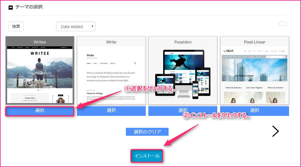レンタルサーバーのmixhost(ミックスホスト)にWordPress(ワードプレス)を設定する方法についての説明画像10