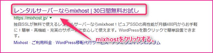 レンタルサーバーのmixhost(ミックスホスト)にWordPress(ワードプレス)を設定する方法についての説明画像2