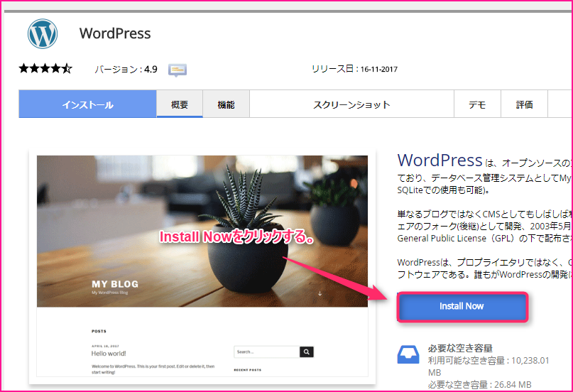 レンタルサーバーのmixhost(ミックスホスト)にWordPress(ワードプレス)を設定する方法についての説明画像8