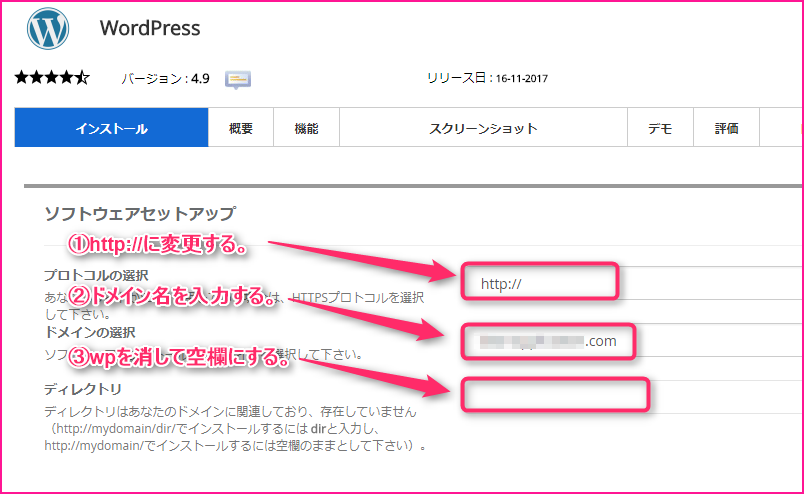 レンタルサーバーのmixhost(ミックスホスト)にWordPress(ワードプレス)を設定する方法についての説明画像9