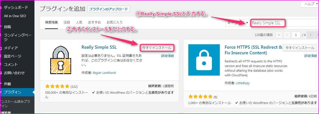 ワードプレスで作成したブログを常時SSL化する方法(mixhost)の説明画像2