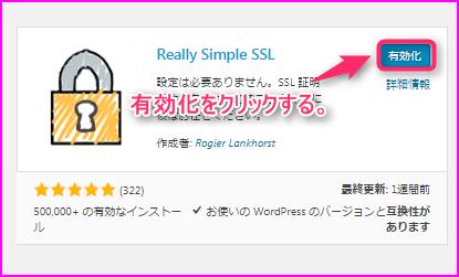 ワードプレスで作成したブログを常時SSL化する方法(mixhost)の説明画像3