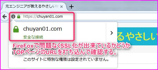 ワードプレスで作成したブログを常時SSL化する方法(mixhost)の説明画像8