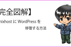 他のレンタルサーバーにインストールしているWordPress(ワードプレス)をmixhost(ミックスホスト)に移管する方法の説明記事のサムネイル画像