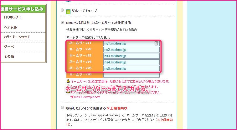 他のレンタルサーバーにインストールしているWordPress(ワードプレス)をmixhost(ミックスホスト)に移管する方法の説明画像16