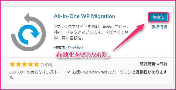 他のレンタルサーバーにインストールしているWordPress(ワードプレス)をmixhost(ミックスホスト)に移管する方法の説明画像3