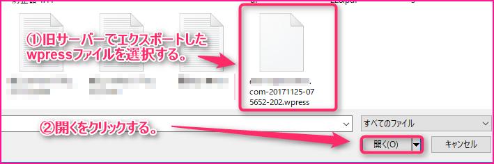 他のレンタルサーバーにインストールしているWordPress(ワードプレス)をmixhost(ミックスホスト)に移管する方法の説明画像30