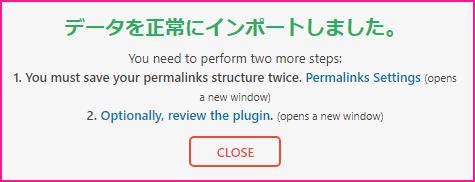 他のレンタルサーバーにインストールしているWordPress(ワードプレス)をmixhost(ミックスホスト)に移管する方法の説明画像34