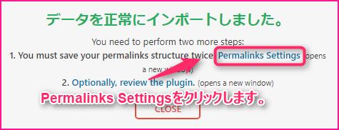 他のレンタルサーバーにインストールしているWordPress(ワードプレス)をmixhost(ミックスホスト)に移管する方法の説明画像35