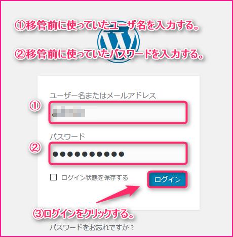 他のレンタルサーバーにインストールしているWordPress(ワードプレス)をmixhost(ミックスホスト)に移管する方法の説明画像36