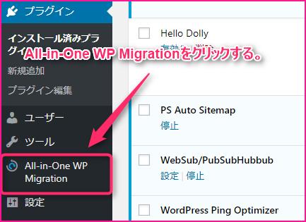 他のレンタルサーバーにインストールしているWordPress(ワードプレス)をmixhost(ミックスホスト)に移管する方法の説明画像4