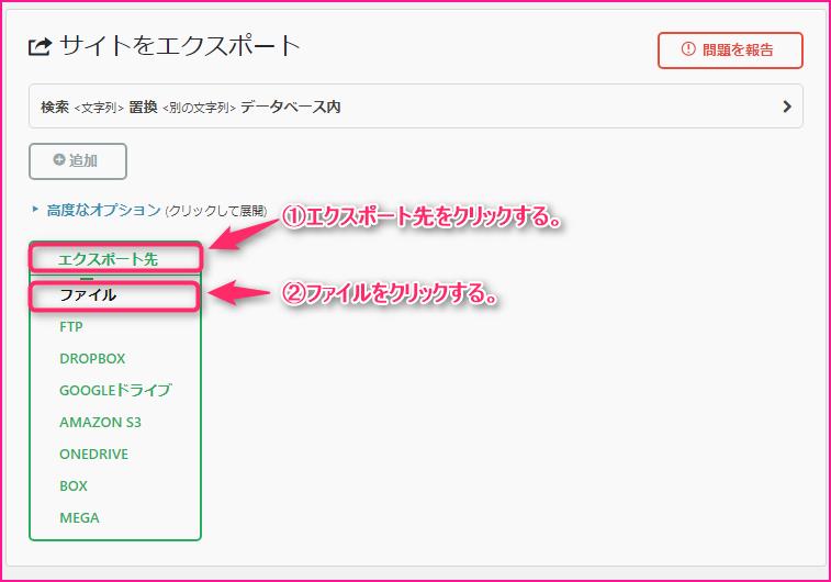 他のレンタルサーバーにインストールしているWordPress(ワードプレス)をmixhost(ミックスホスト)に移管する方法の説明画像5