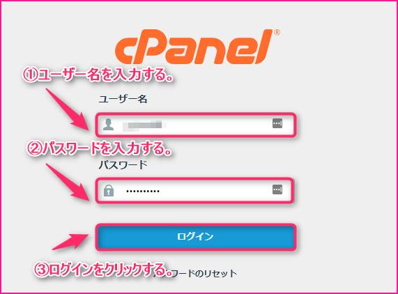 他のレンタルサーバーにインストールしているWordPress(ワードプレス)をmixhost(ミックスホスト)に移管する方法の説明画像9