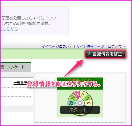 人気ブログランキングのURLの設定変更についての説明画像1