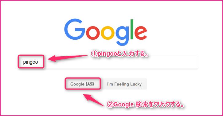 Ping送信サービスPINGOO!の登録する方法の説明画像1