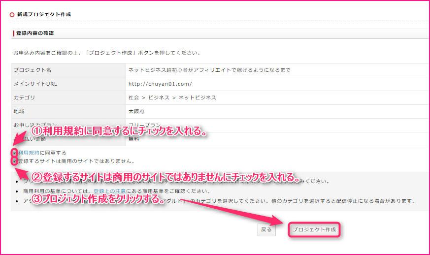 Ping送信サービスPINGOO!の登録する方法の説明画像10