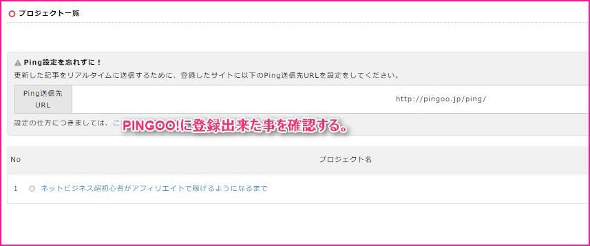 Ping送信サービスPINGOO!の登録する方法の説明画像11
