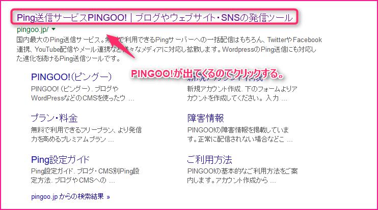 Ping送信サービスPINGOO!の登録する方法の説明画像2