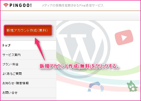 Ping送信サービスPINGOO!の登録する方法の説明画像3