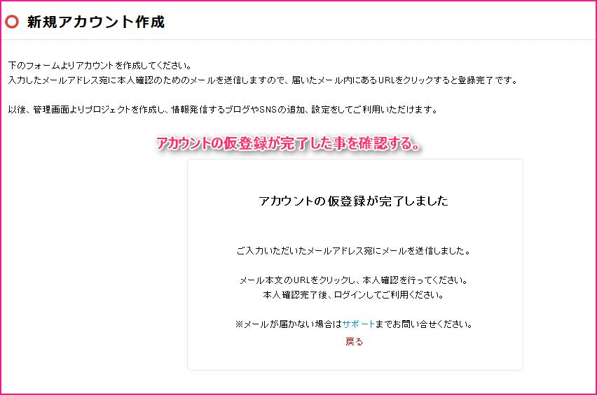 Ping送信サービスPINGOO!の登録する方法の説明画像5
