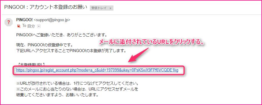 Ping送信サービスPINGOO!の登録する方法の説明画像6
