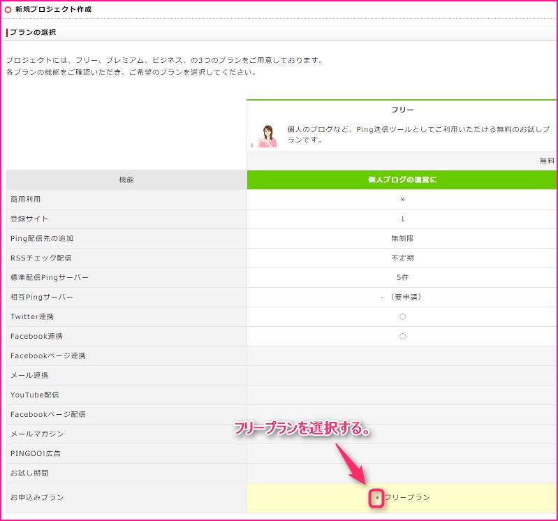 Ping送信サービスPINGOO!の登録する方法の説明画像8