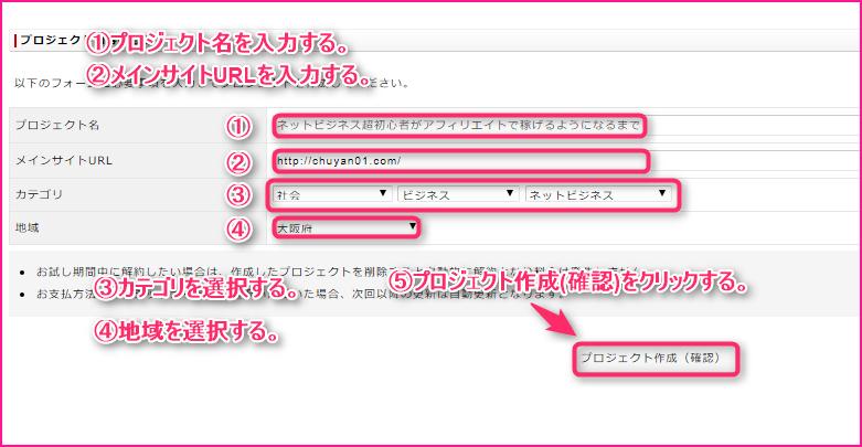 Ping送信サービスPINGOO!の登録する方法の説明画像9