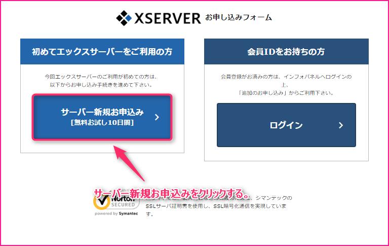 レンタルサーバーの契約方法についての説明画像2