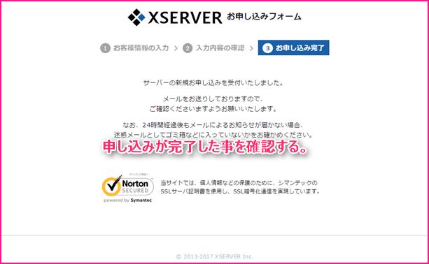 レンタルサーバーの契約方法についての説明画像8