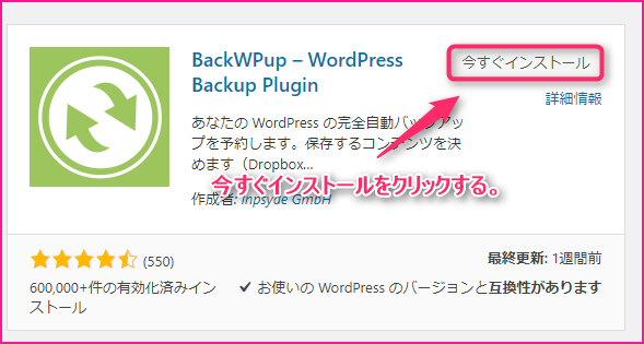 WordPressを自動でバックアップ取る記事の説明画像3