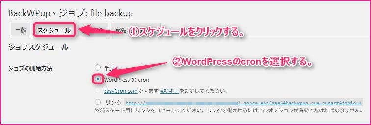 WordPressを自動でバックアップ取る記事の説明画像9