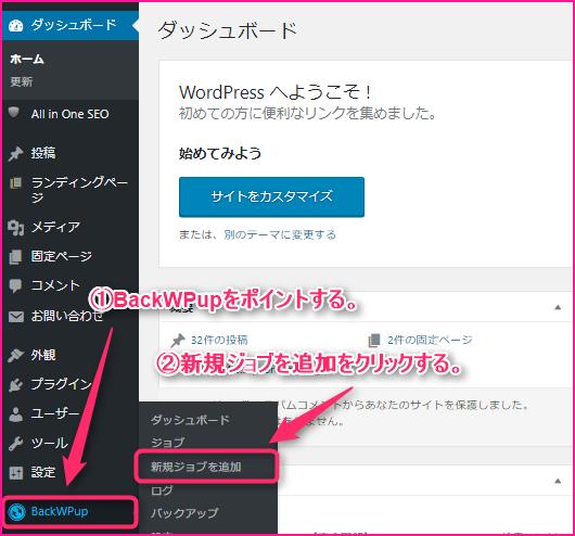 WordPressを手動でバックアップ取る記事の説明画像1