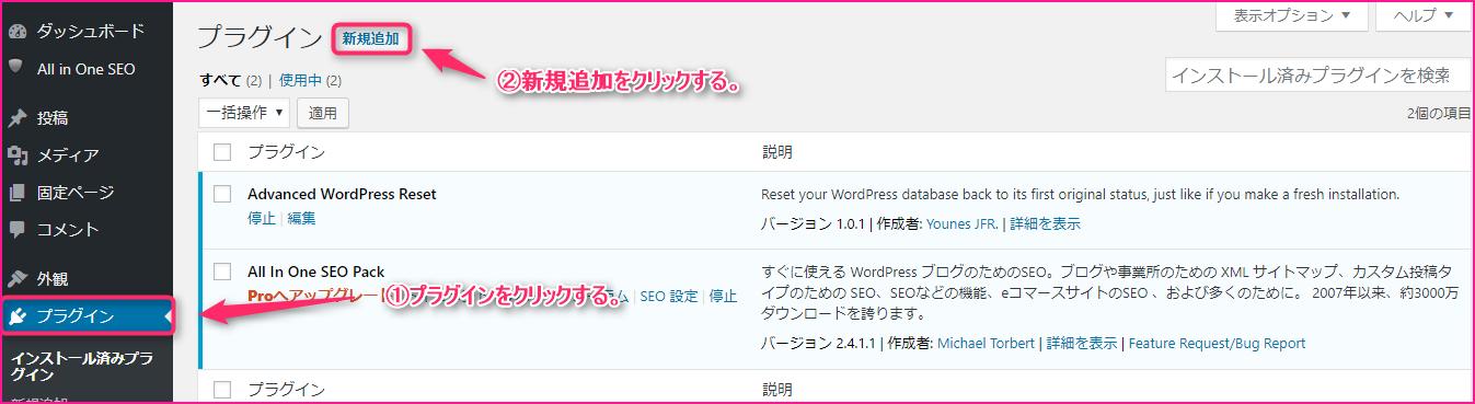WordPress Ping OptimizerでPingを送信してSEO対策をする方法の説明画像1