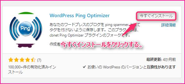 WordPress Ping OptimizerでPingを送信してSEO対策をする方法の説明画像3