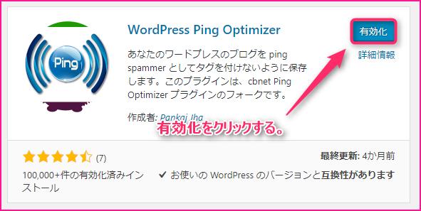 WordPress Ping OptimizerでPingを送信してSEO対策をする方法の説明画像4