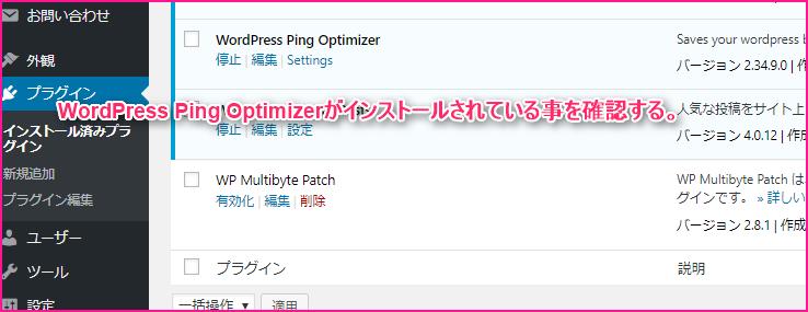 WordPress Ping OptimizerでPingを送信してSEO対策をする方法の説明画像5