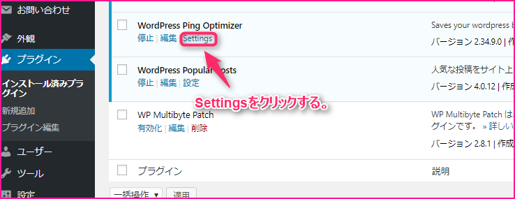 WordPress Ping OptimizerでPingを送信してSEO対策をする方法の説明画像6